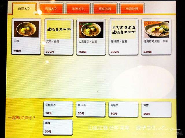 山嵐拉麵 台中 菜單 1