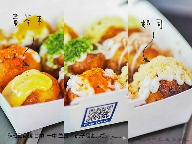 秋町菇菇燒 台中  一中 益民 2