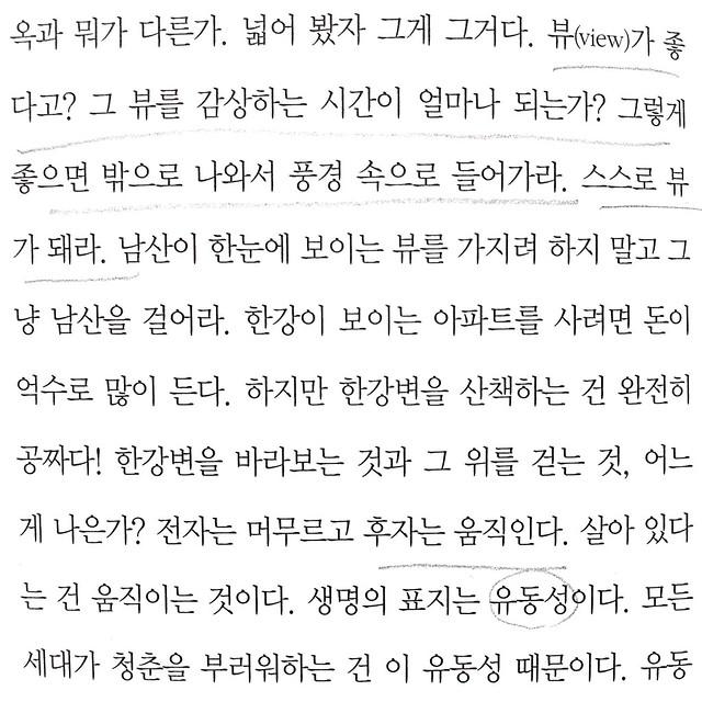 조선에서백수로살기3