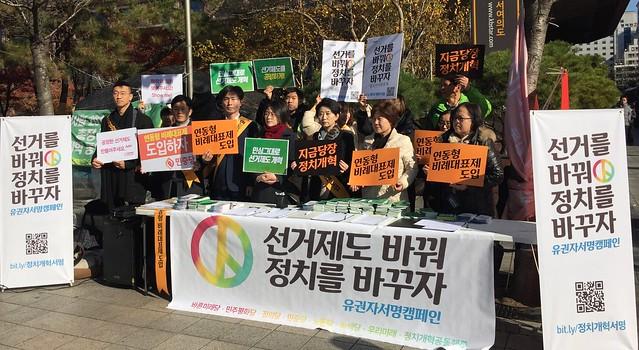 20181122_유권자서명캠페인_정치개혁공동행동 (3)
