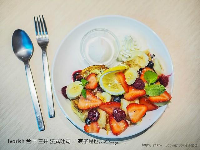 Ivorish 台中 三井 法式吐司 7