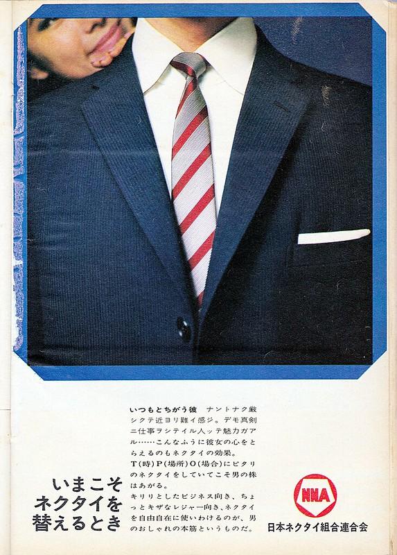 いまこそネクタイを替えるとき:日本ネクタイ組合連合会 「週刊朝日」1964年11月13日号