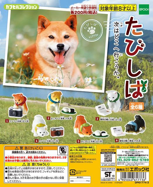 Epoch 「旅行柴犬」療癒登場!たびしば
