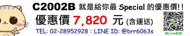 price-C2002B