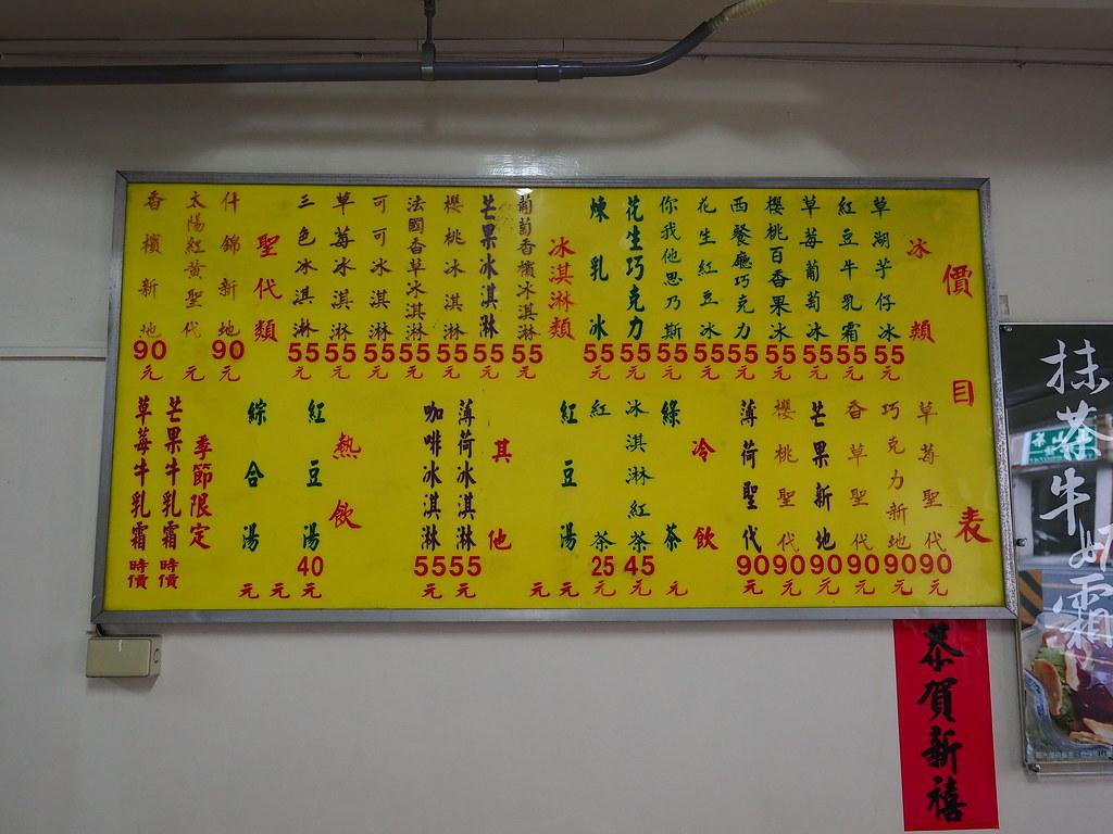 中西區太陽牌冰品 (4)