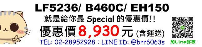 price-lf5236-b460c-eh150