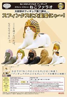《奇譚俱樂部》『戴著頭套的貓咪』 第二彈「可愛的  可愛的 法老貓咪」 情報公開!ねこのかぶりものフィギュア かわいい かわいい ねこファラオ