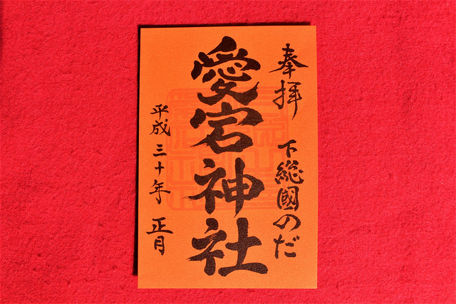 sakuragijinja-gosyuin011