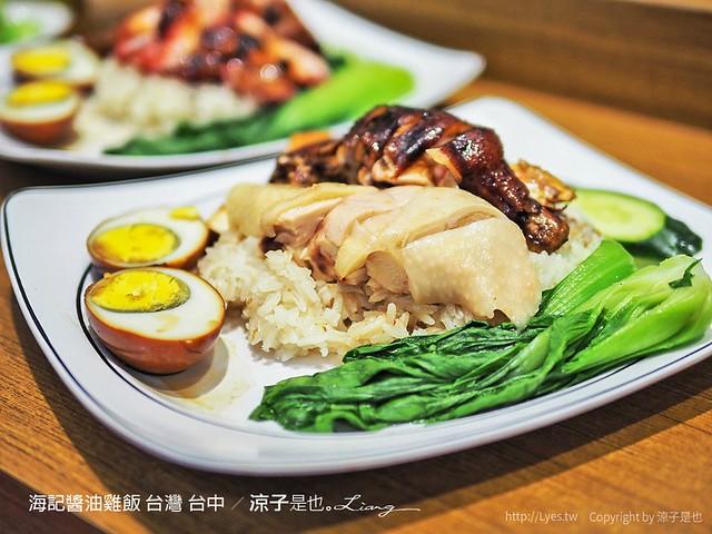 海記醬油雞飯 台灣 台中 7