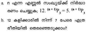 Plus One Maths Model Question Papers Paper 2Q16