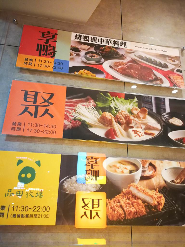 享鴨 烤鴨與中華料理 (62)