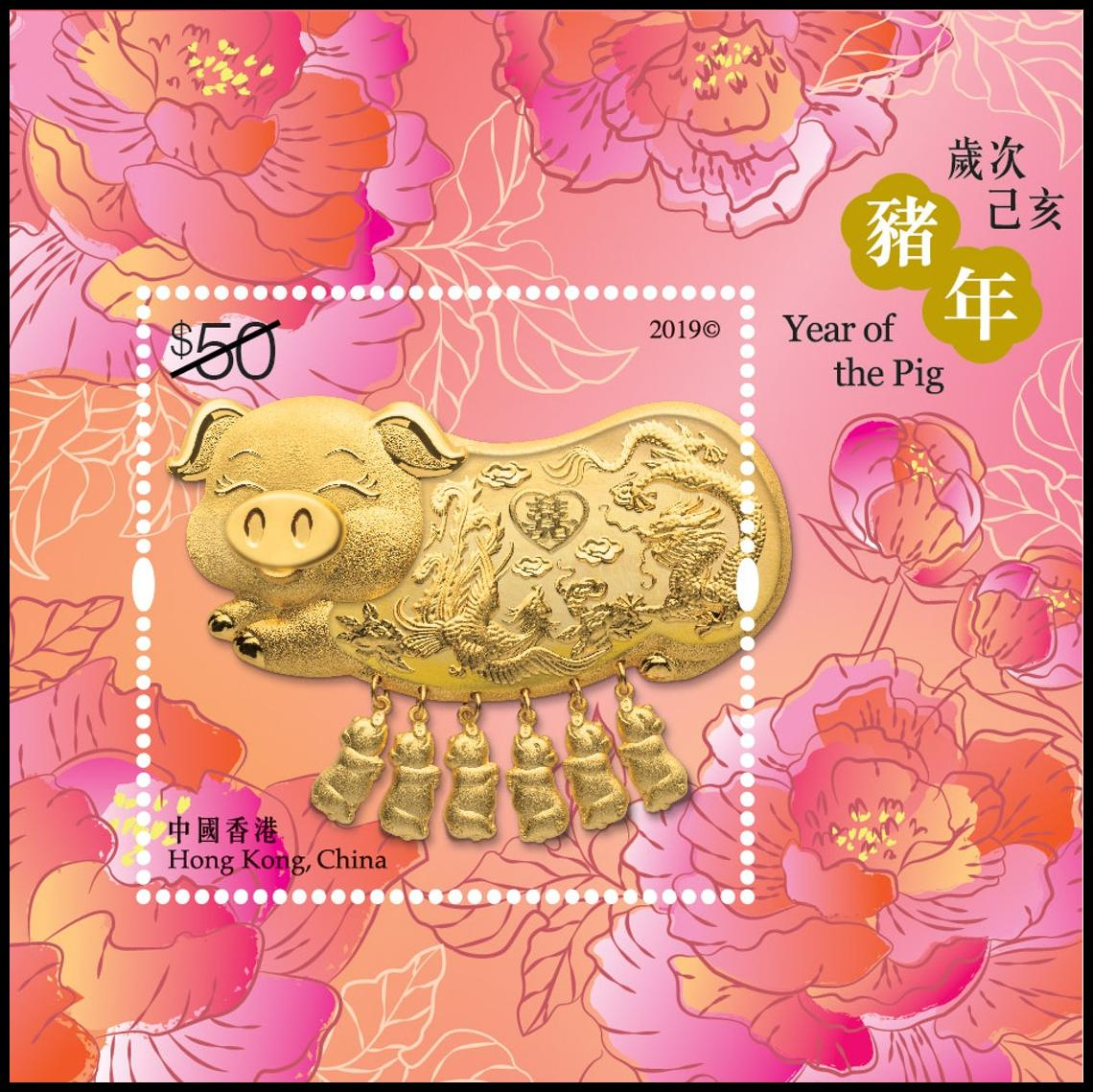 Hong Kong - Year of the Pig (January 12, 2019) silk souvenir sheet