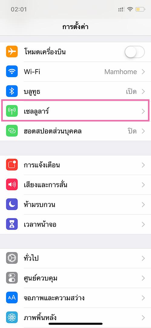 iPhone-esim-net-01