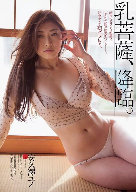 安久澤ユノ01