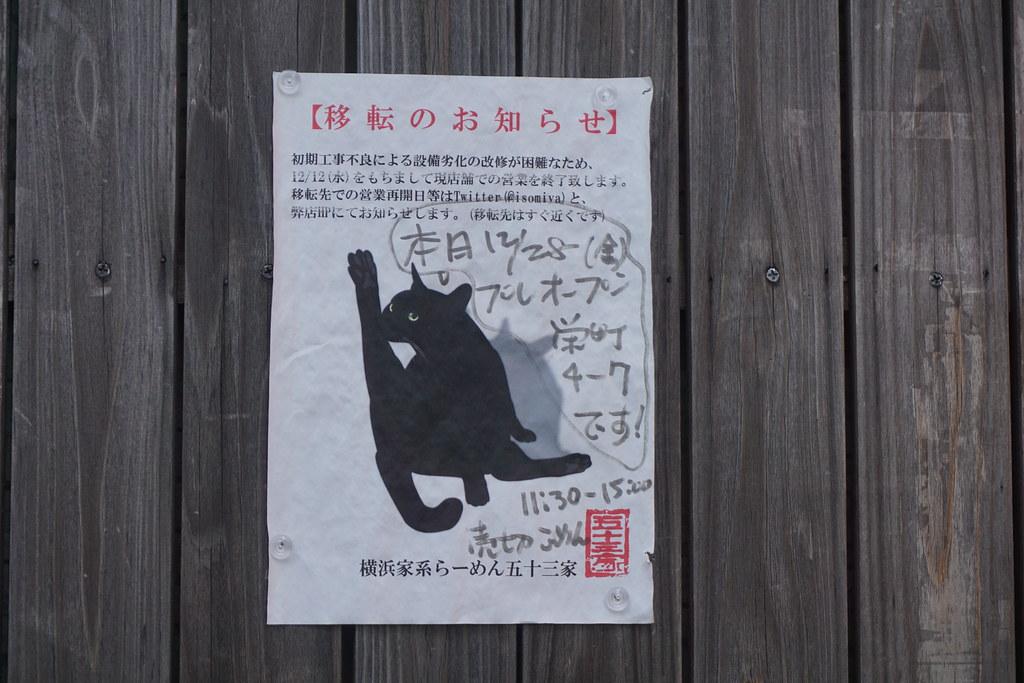 五十三家(江古田)