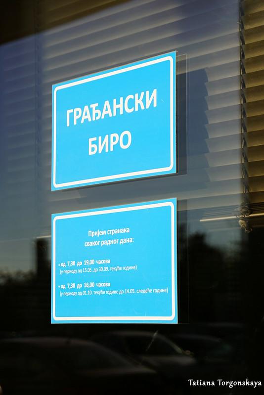 Гражданское бюро в општине Херцег Нови