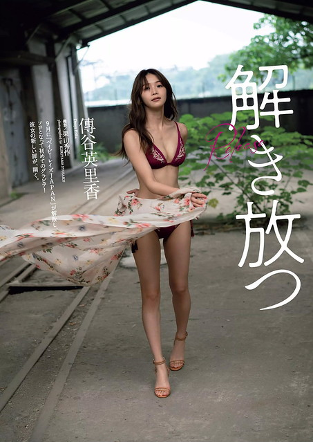 傳谷英里香02