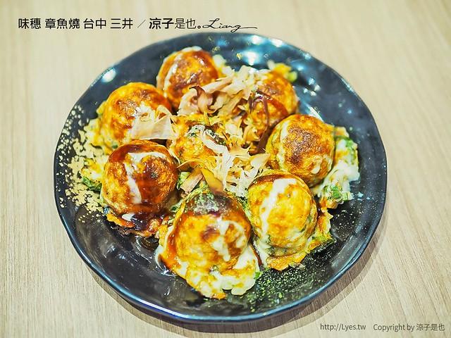 味穗 章魚燒 台中 三井 6