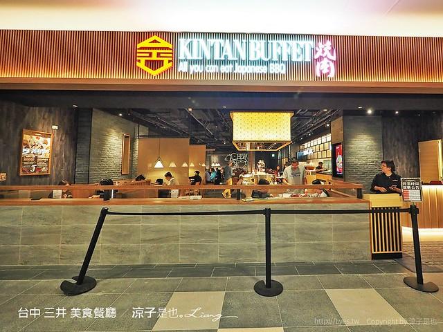 台中 三井 美食餐廳 5