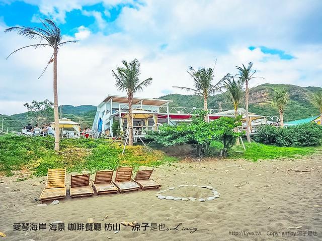 愛琴海岸 海景 咖啡餐廳 枋山 9
