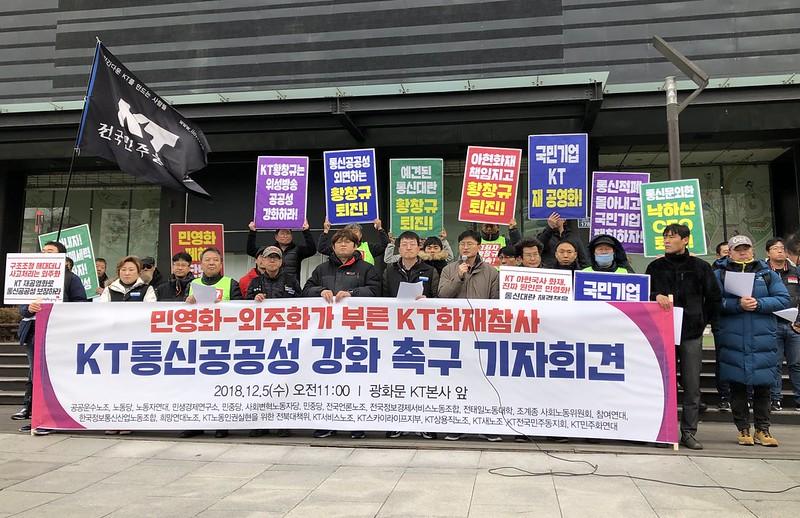 CC20181205_KT공공성강화촉구기자회견