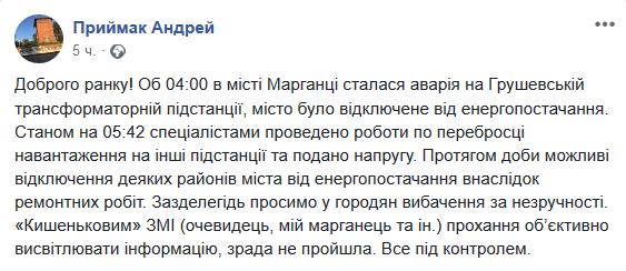 Screenshot_2018-11-10 (2) Приймак Андрей