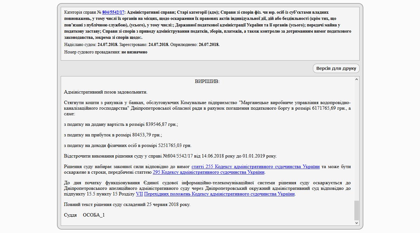 Screenshot_2018-11-15 Єдиний державний реєстр судових рішень