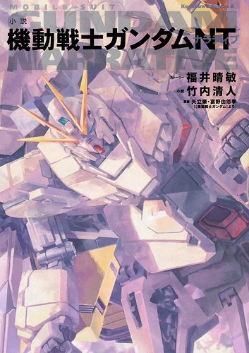 Gundam Narrative Novel