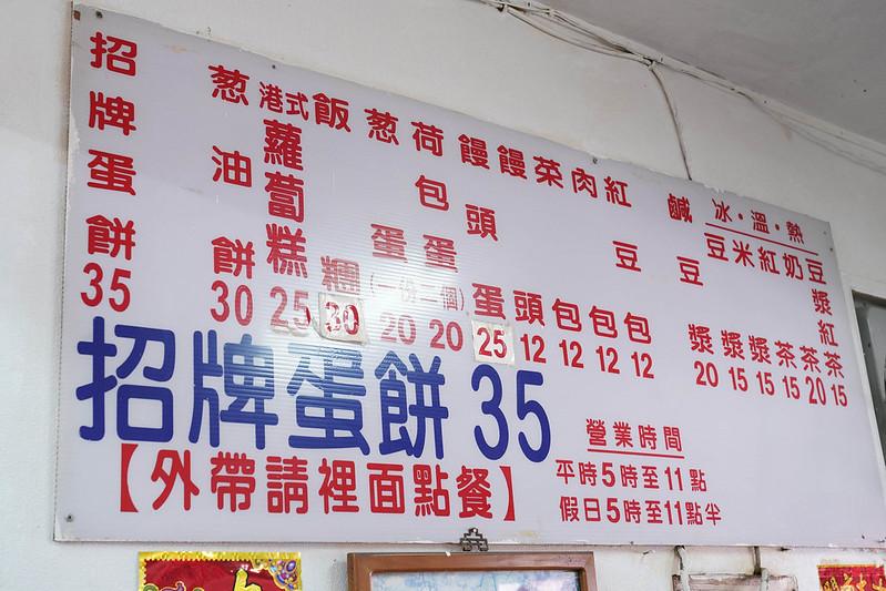旭達豆漿 (5)