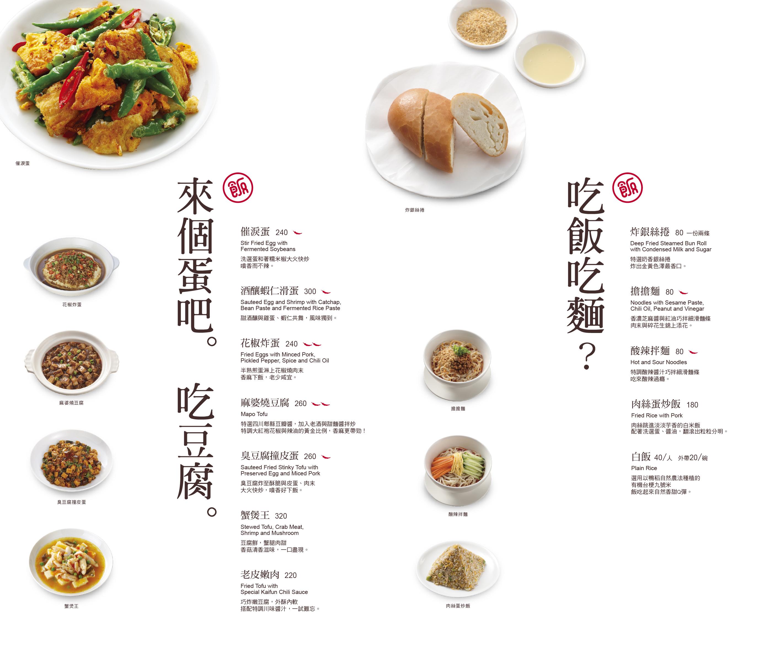 開飯川食堂 菜單 台中04
