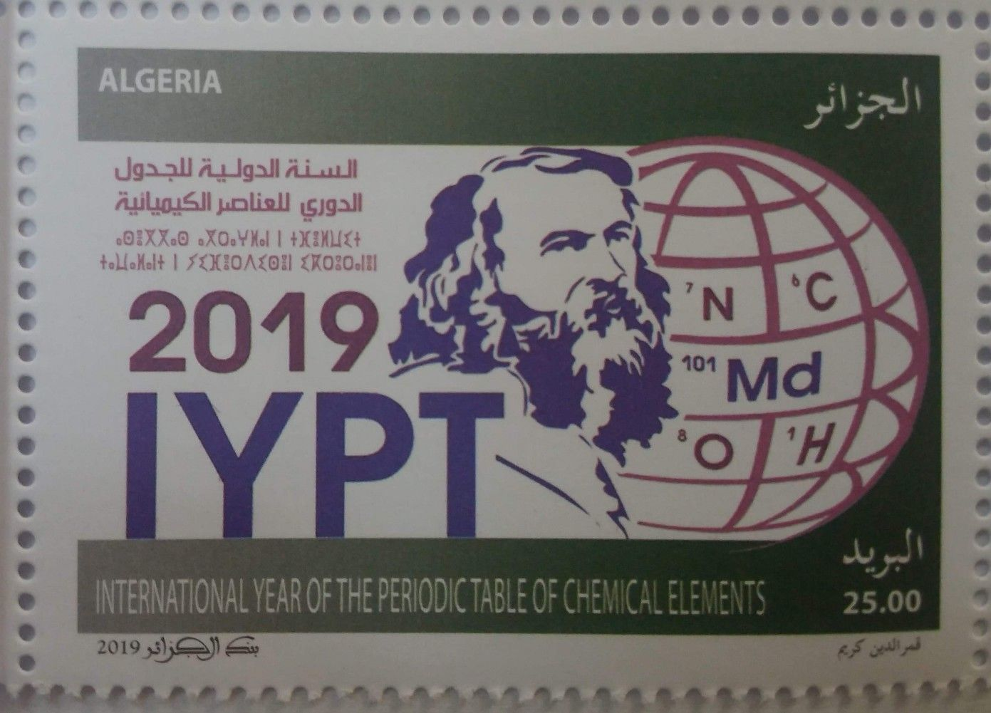 Algeria - International Year of the Periodic Table (January 2, 2019)