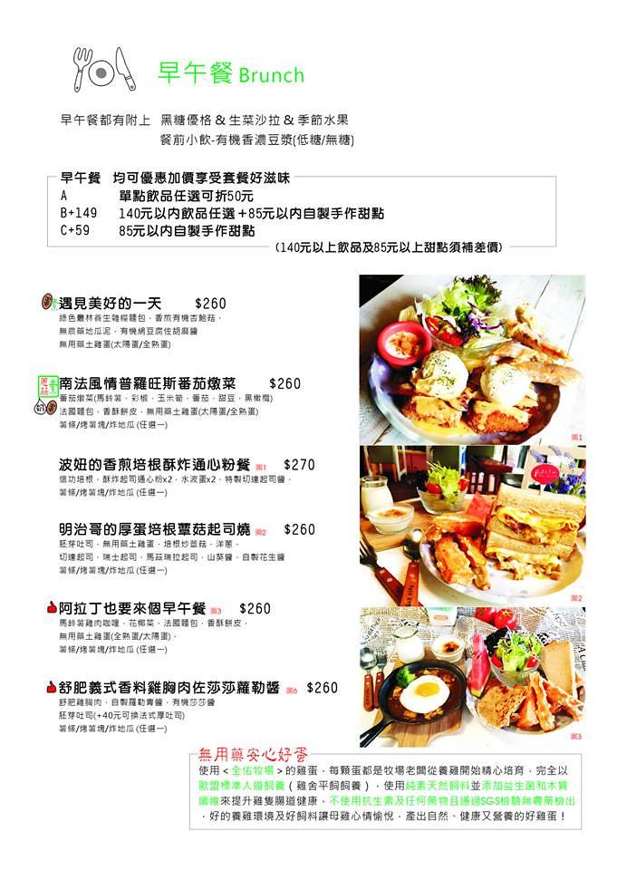 台北遇見美好早午餐下午茶餐點價位訂位價格menu (3)