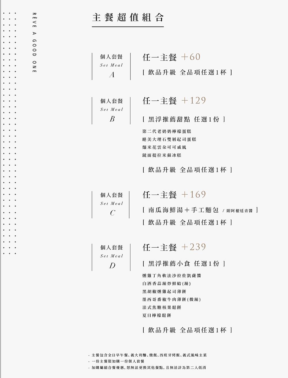 黑浮咖啡菜單 台中01