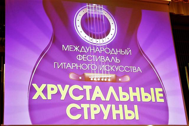 10.11.18. Хрустальные струны. Виртуоз классической гитары