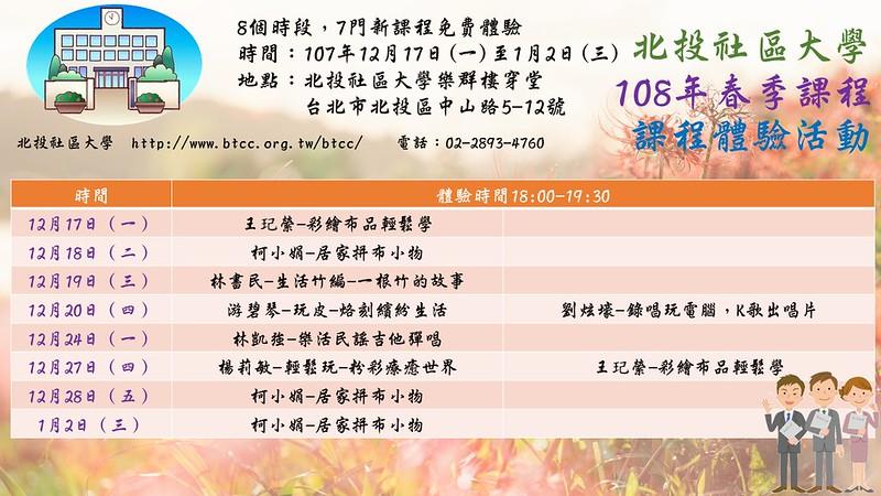 108-1課程體驗活動