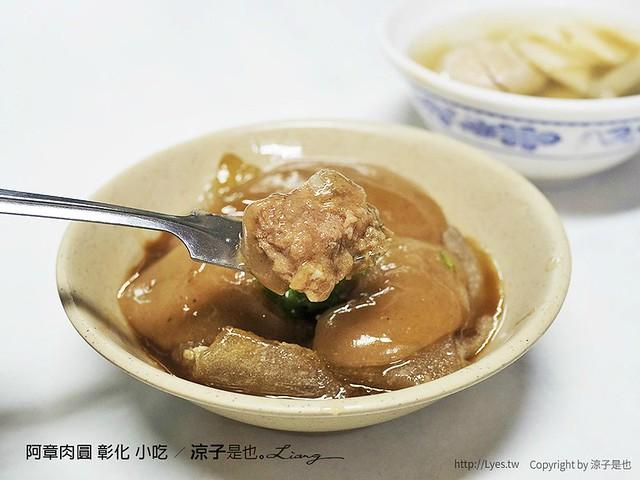 阿章肉圓 彰化 小吃 4