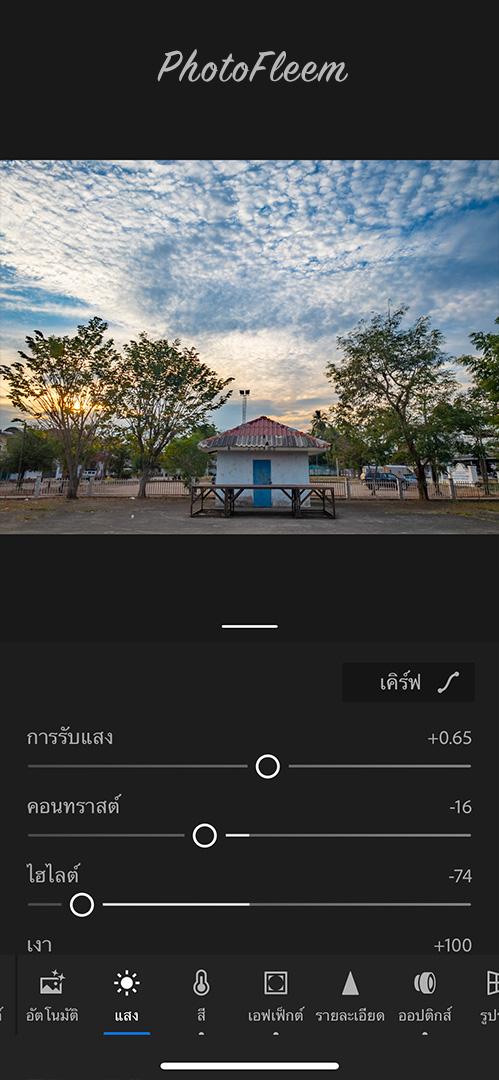 Lightroom-camera-raw-mobile-06