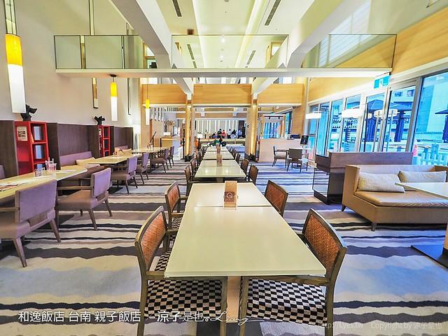 和逸飯店 台南 親子飯店 66