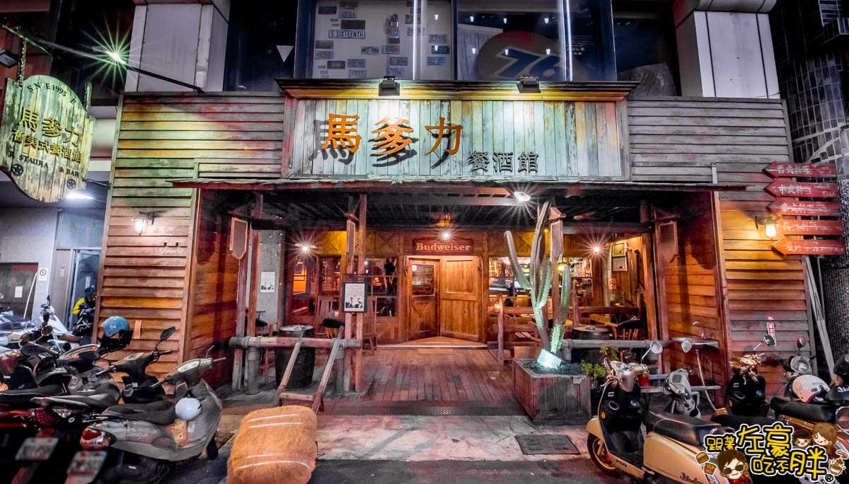 馬爹力舊美式餐酒館-9
