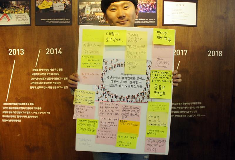 20190119_회원대토론회 (32)