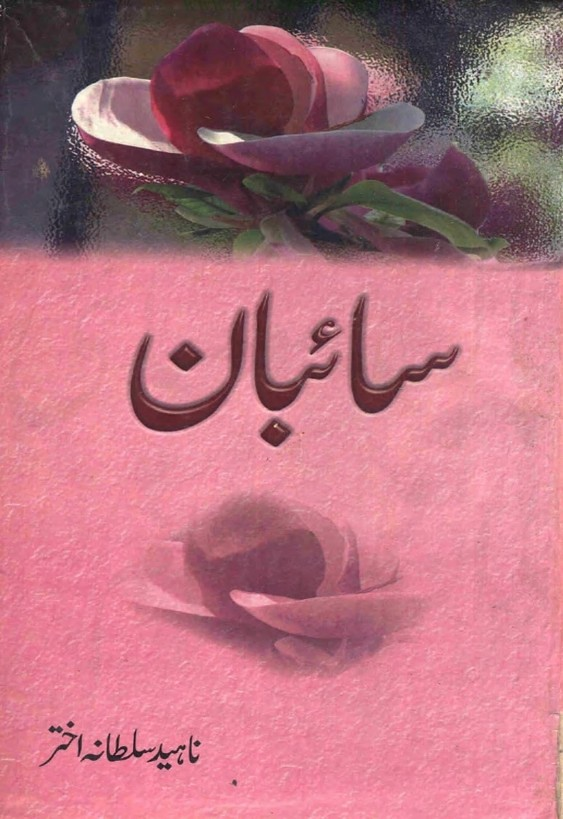 Saiban  is a very well written complex script novel which depicts normal emotions and behaviour of human like love hate greed power and fear, writen by Naheed Sultana Akhtar , Naheed Sultana Akhtar is a very famous and popular specialy among female readers