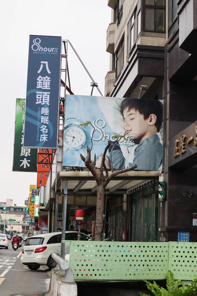 8鐘頭睡眠名床桃園店 (1)