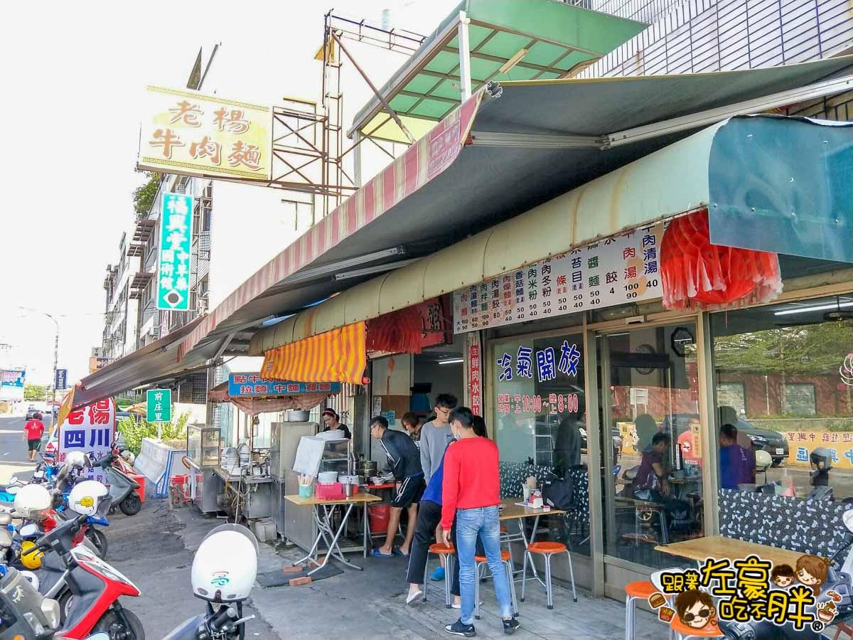 老楊牛肉麵(大寮美食)-6