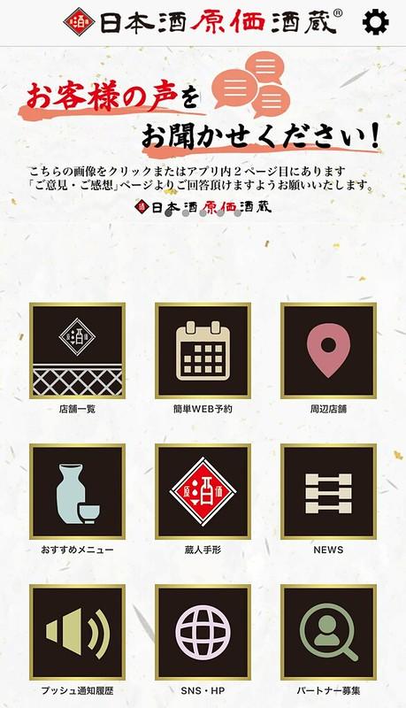 日本酒原価酒蔵app 秋葉原店 41