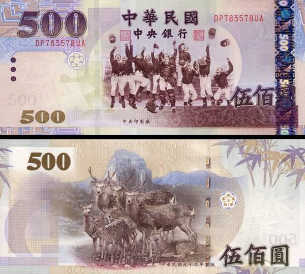 500 Yuan Taiwan 2005, P1996