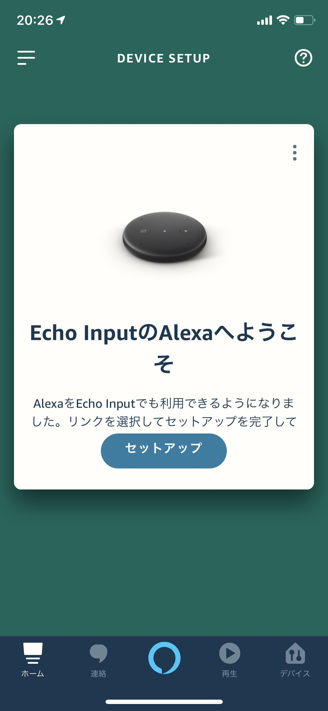 Amazon Echo Input