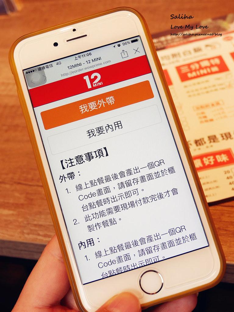 台北東區忠孝復興站附近餐廳美食推薦12mini迷你小火鍋 (13)