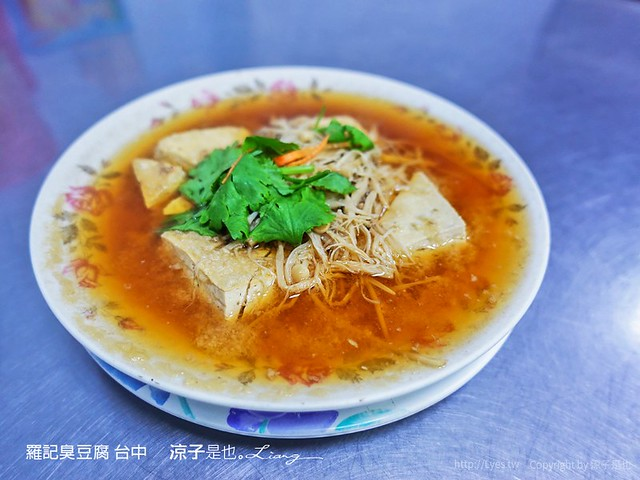 羅記臭豆腐 台中 1