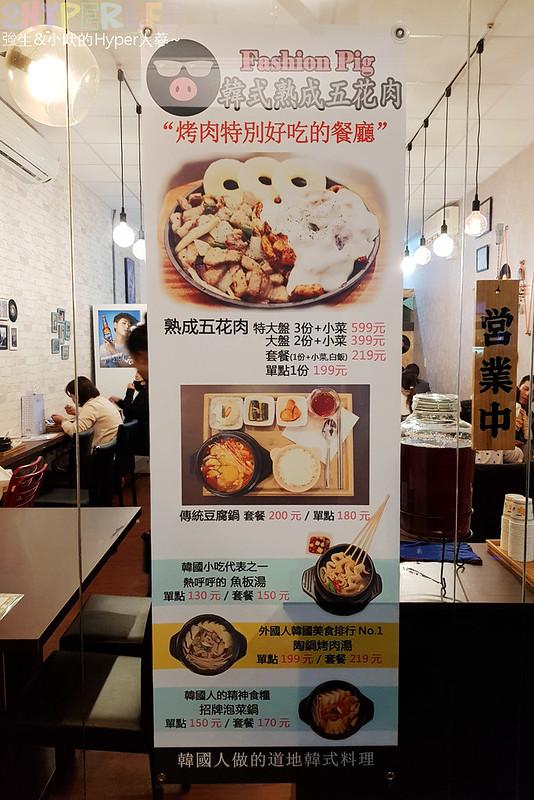 Fashion Pig 韓式熟成五花肉 (2)