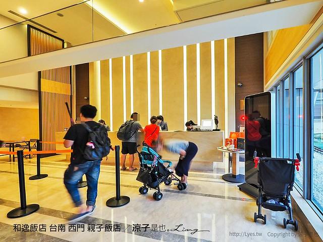 和逸飯店 台南 西門 親子飯店 1